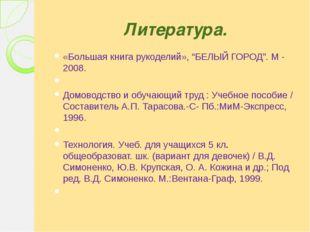 """Литература. «Большая книга рукоделий», """"БЕЛЫЙ ГОРОД"""". М - 2008.  Домоводство"""