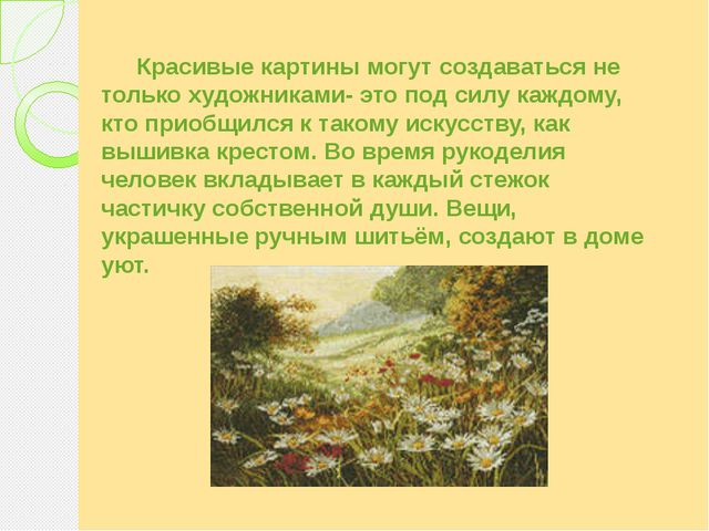 Красивые картины могут создаваться не только художниками- это под силу кажд...