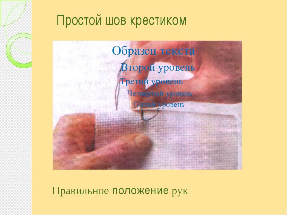Простой шов крестиком Правильное положение рук
