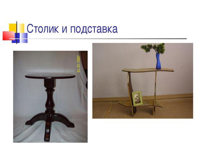 Столик и подставка