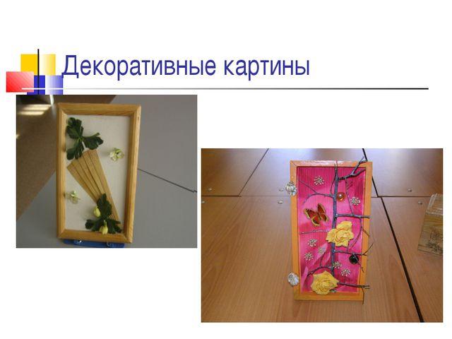 Декоративные картины
