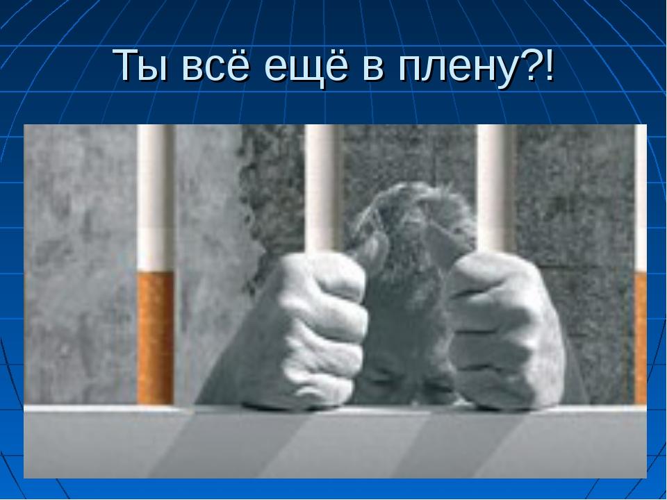 Ты всё ещё в плену?!