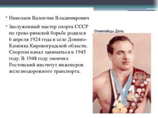 Олимпийцы Дона. Николаев Валентин Владимирович Заслуженный мастер спорта СССР