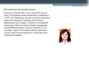 Шапошникова Наталья Витальевна Родилась 24 июня 1961 года в городе Ростове-н
