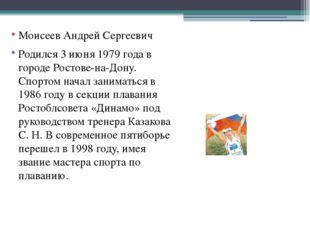 Моисеев Андрей Сергеевич Родился 3 июня 1979 года в городе Ростове-на-Дону.