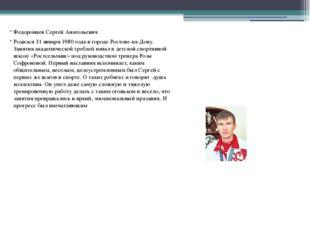 Федоровцев Сергей Анатольевич Родился 31 января 1980 года в городе Ростове-н