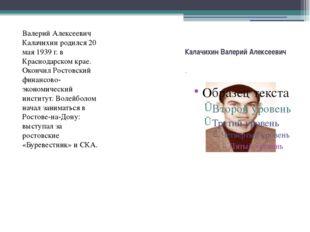 Калачихин Валерий Алексеевич . Валерий Алексеевич Калачихин родился 20 мая 19