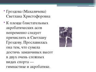 Гроздова (Махаличева) Светлана Христофоровна К плеяде блистательных акробати
