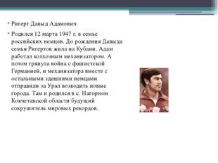 Ригерт Давыд Адамович Родился 12 марта 1947 г. в семье российских немцев. До