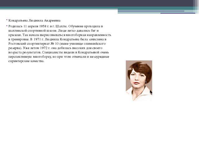 Кондратьева Людмила Андреевна Родилась 11 апреля 1958 г. в г. Шахты. Обучени...