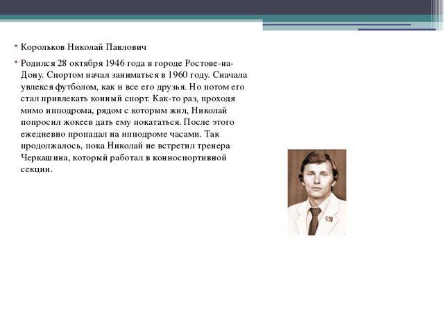 Корольков Николай Павлович Родился 28 октября 1946 года в городе Ростове-на-...