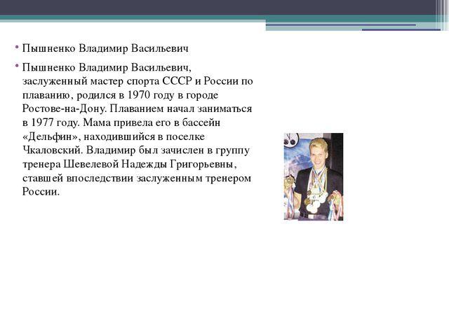 Пышненко Владимир Васильевич Пышненко Владимир Васильевич, заслуженный масте...