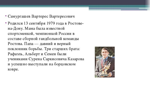 Самургашев Вартерес Вартересович Родился 13 сентября 1979 года в Ростове-на-...