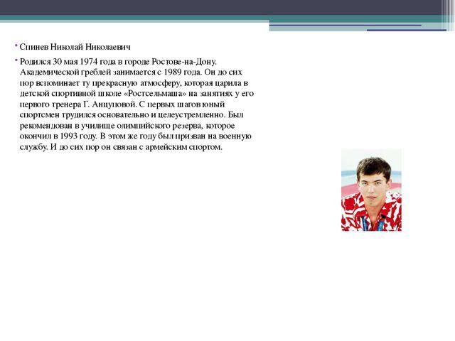 Спинев Николай Николаевич Родился 30 мая 1974 года в городе Ростове-на-Дону....
