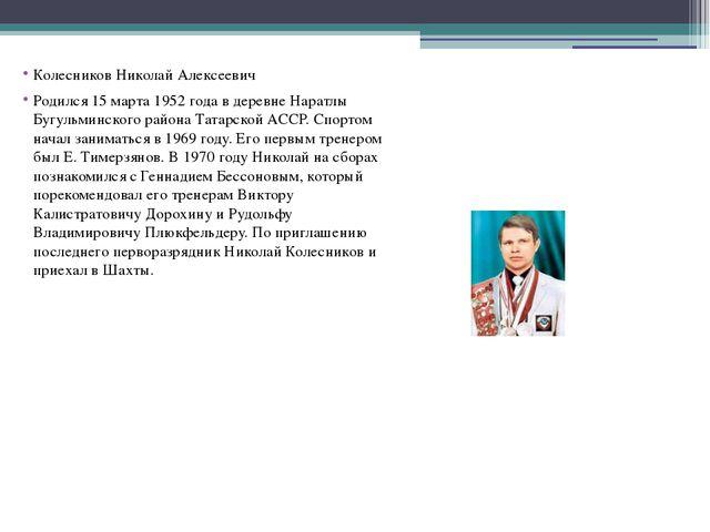 Колесников Николай Алексеевич Родился 15 марта 1952 года в деревне Наратлы Б...