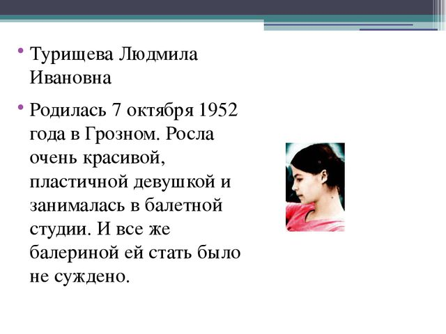 Турищева Людмила Ивановна Родилась 7 октября 1952 года в Грозном. Росла очен...