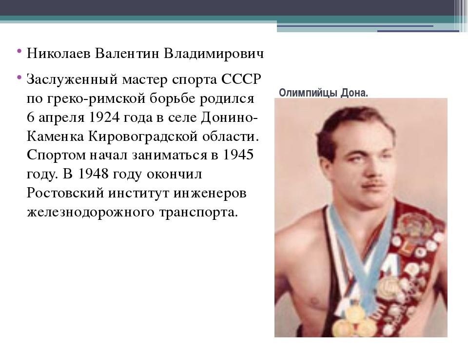 Олимпийцы Дона. Николаев Валентин Владимирович Заслуженный мастер спорта СССР...