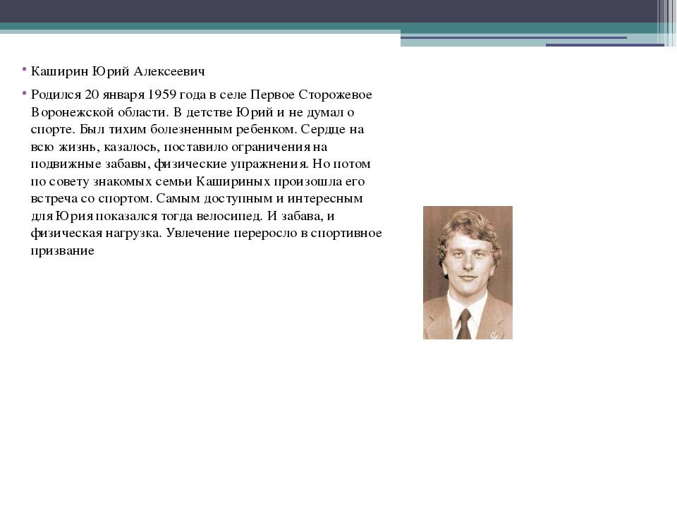 Каширин Юрий Алексеевич Родился 20 января 1959 года в селе Первое Сторожевое...