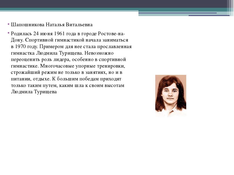 Шапошникова Наталья Витальевна Родилась 24 июня 1961 года в городе Ростове-н...