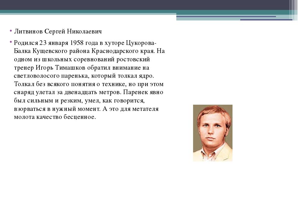Литвинов Сергей Николаевич Родился 23 января 1958 года в хуторе Цукорова-Бал...