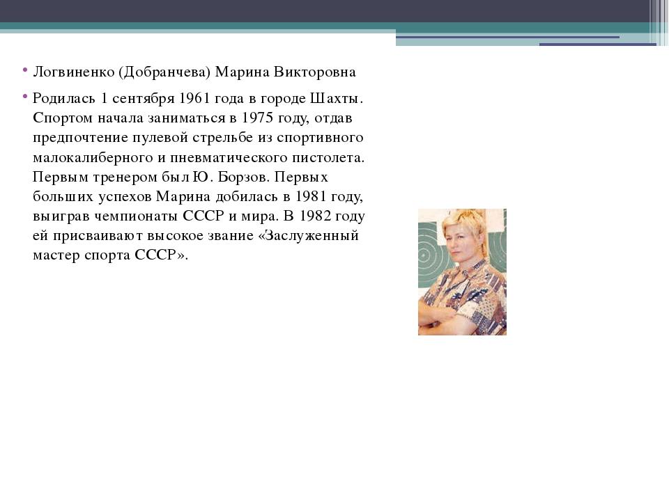 Логвиненко (Добранчева) Марина Викторовна Родилась 1 сентября 1961 года в го...