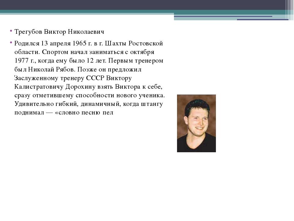 Трегубов Виктор Николаевич Родился 13 апреля 1965 г. в г. Шахты Ростовской о...