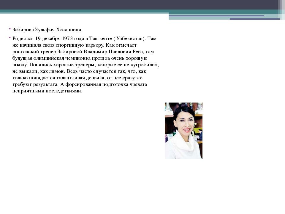 Забирова Зульфия Хосановна Родилась 19 декабря 1973 года в Ташкенте ( Узбеки...
