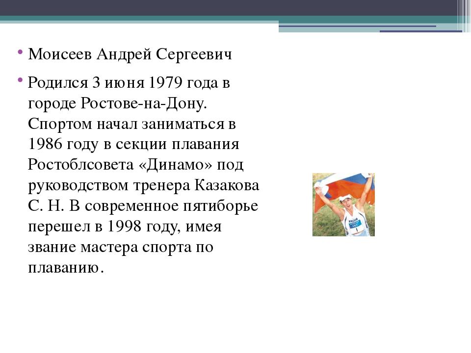 Моисеев Андрей Сергеевич Родился 3 июня 1979 года в городе Ростове-на-Дону....