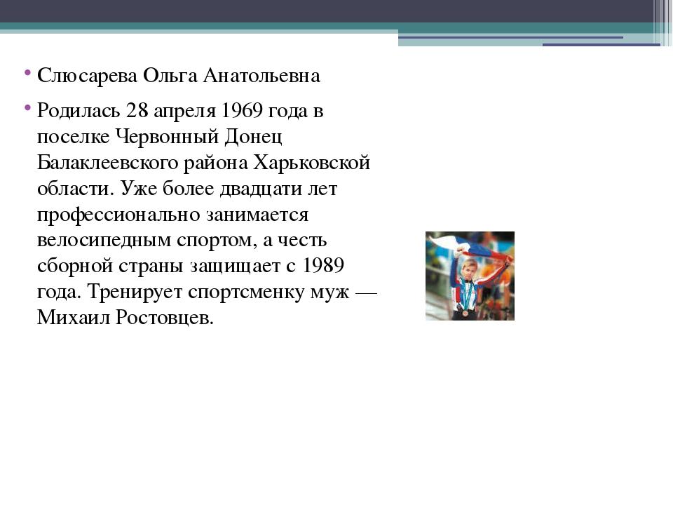 Слюсарева Ольга Анатольевна Родилась 28 апреля 1969 года в поселке Червонный...