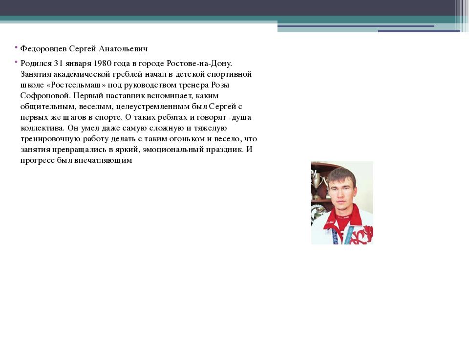 Федоровцев Сергей Анатольевич Родился 31 января 1980 года в городе Ростове-н...