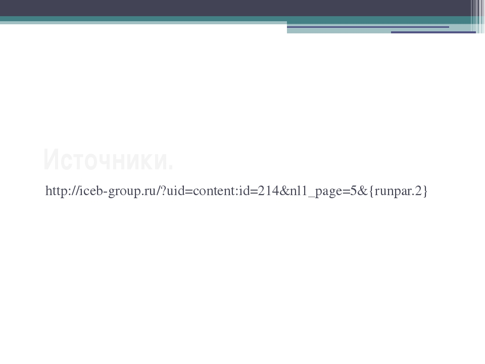 Источники. http://iceb-group.ru/?uid=content:id=214&nl1_page=5&{runpar.2}