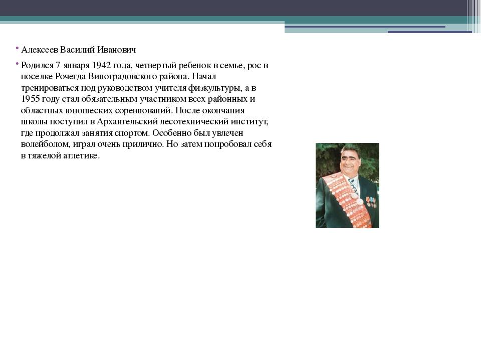 Алексеев Василий Иванович Родился 7 января 1942 года, четвертый ребенок в се...