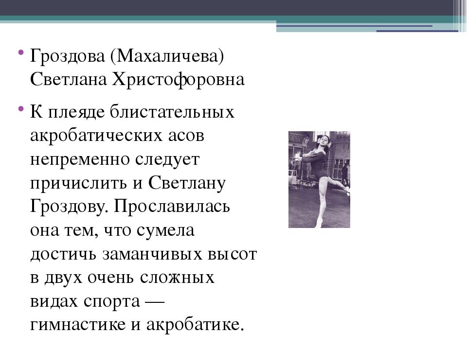 Гроздова (Махаличева) Светлана Христофоровна К плеяде блистательных акробати...