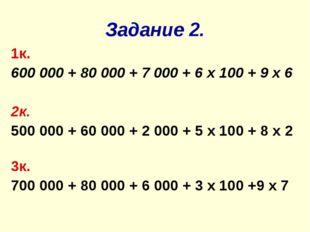 Задание 2. 1к. 600 000 + 80 000 + 7 000 + 6 х 100 + 9 х 6 2к. 500 000 + 60 00