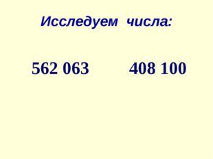 Исследуем числа: 562 063 408 100