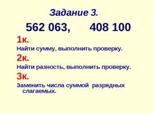 Задание 3. 562 063, 408 100 1к. Найти сумму, выполнить проверку. 2к. Найти ра