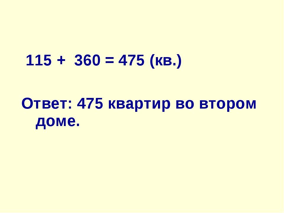 115 + 360 = 475 (кв.) Ответ: 475 квартир во втором доме.