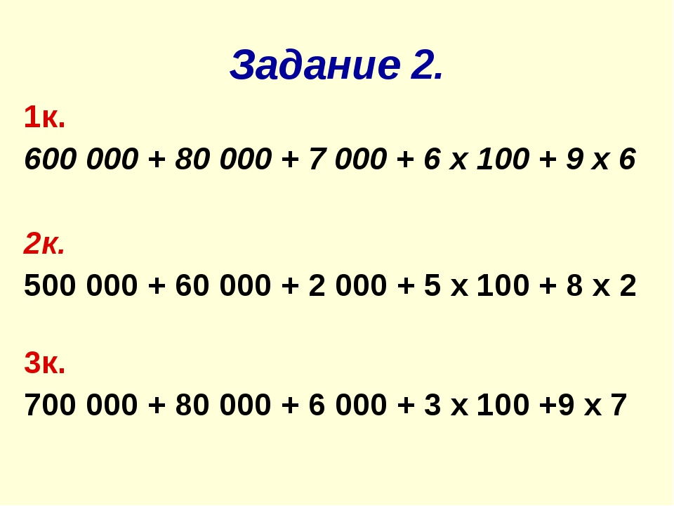 Задание 2. 1к. 600 000 + 80 000 + 7 000 + 6 х 100 + 9 х 6 2к. 500 000 + 60 00...