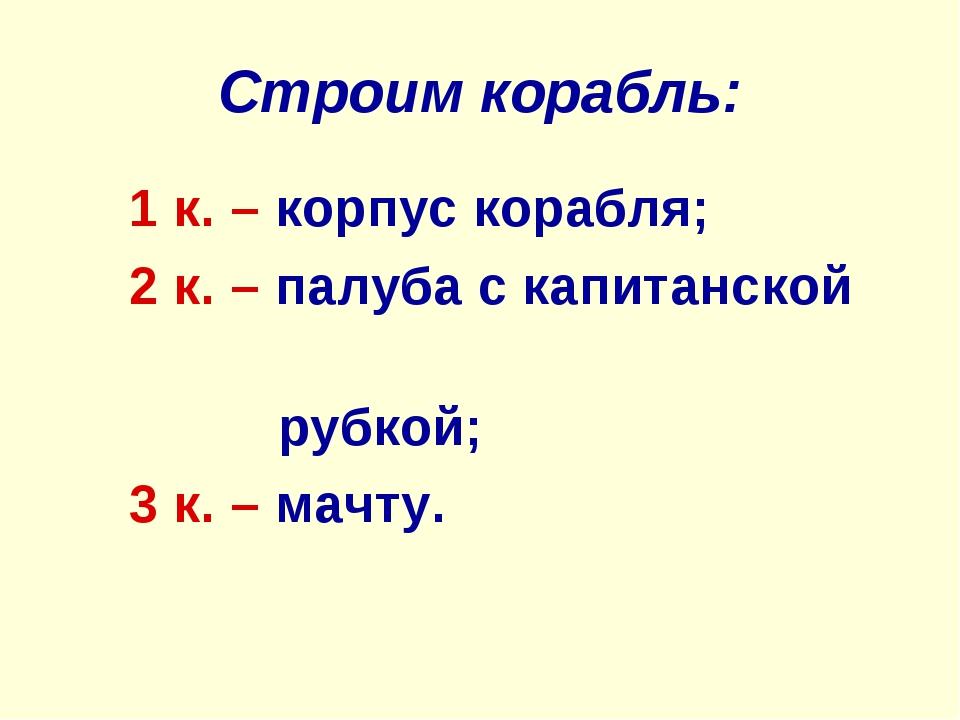 Строим корабль: 1 к. – корпус корабля; 2 к. – палуба с капитанской рубкой; 3...