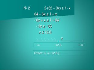 № 2 2∙(32 – 3х) ≥ 1- х 64 – 6х ≥ 1 – х - 6х + х ≥ 1 – 64 - 5х ≥ - 63 х ≤ 12,