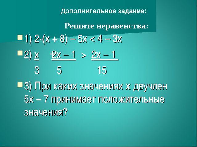 1) 2·(х + 8) – 5х < 4 – 3х 2) х 2х – 1 > 2х – 1 3 5 15 3) При каких значениях...