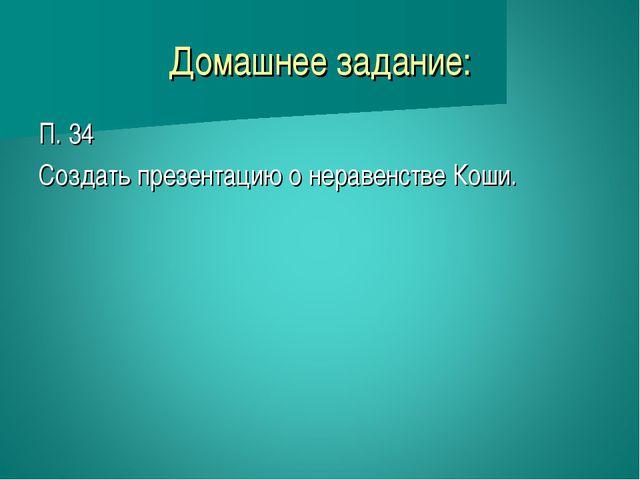 Домашнее задание: П. 34 Создать презентацию о неравенстве Коши.