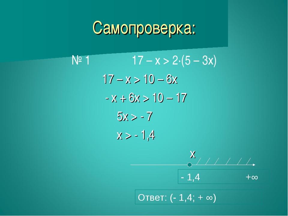 Самопроверка: № 1 17 – х > 2∙(5 – 3х) 17 – х > 10 – 6х - х + 6х > 10 – 17 5х...
