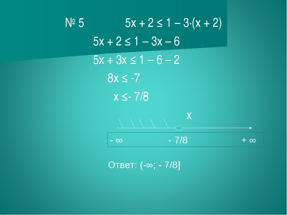 № 5 5х + 2 ≤ 1 – 3∙(х + 2) 5х + 2 ≤ 1 – 3х – 6 5х + 3х ≤ 1 – 6 – 2 8х ≤ -7 х...