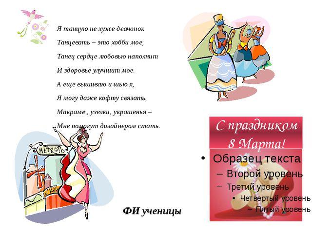 Я танцую не хуже девчонок Танцевать – это хобби мое, Танец сердце любовью нап...