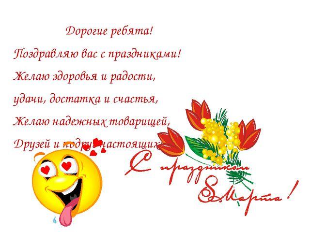 Дорогие ребята! Поздравляю вас с праздниками! Желаю здоровья и радости, удач...