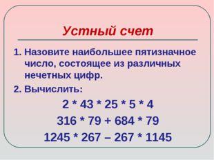 Устный счет 1. Назовите наибольшее пятизначное число, состоящее из различных