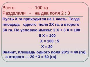 Всего - 100 га Разделили - на два поля 2 : 3 Пусть Х га приходится на 1 часть