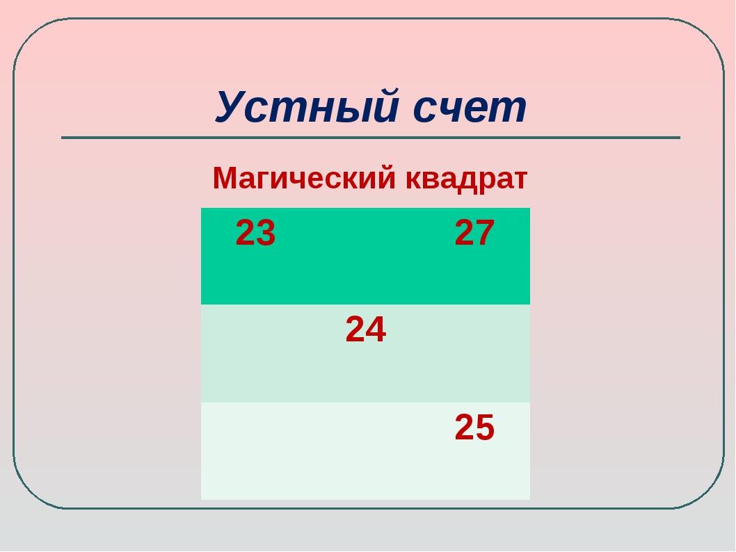 Устный счет Магический квадрат 2327 24 25