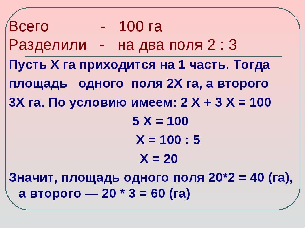 Всего - 100 га Разделили - на два поля 2 : 3 Пусть Х га приходится на 1 часть...